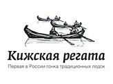 Kizhi Regatta