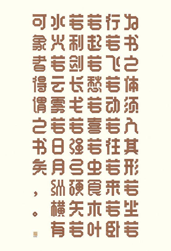 Origami Font