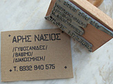 Aris Nassios Business Card
