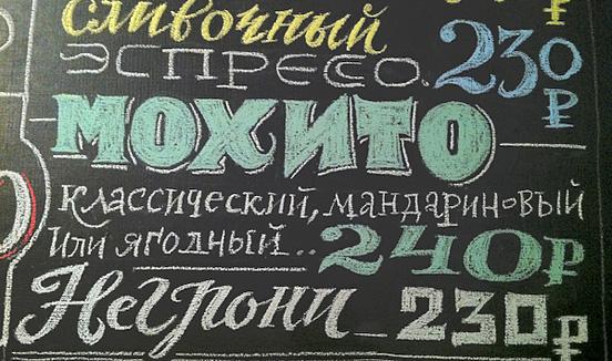 Chalk lettering for Art Lebedev Cafe